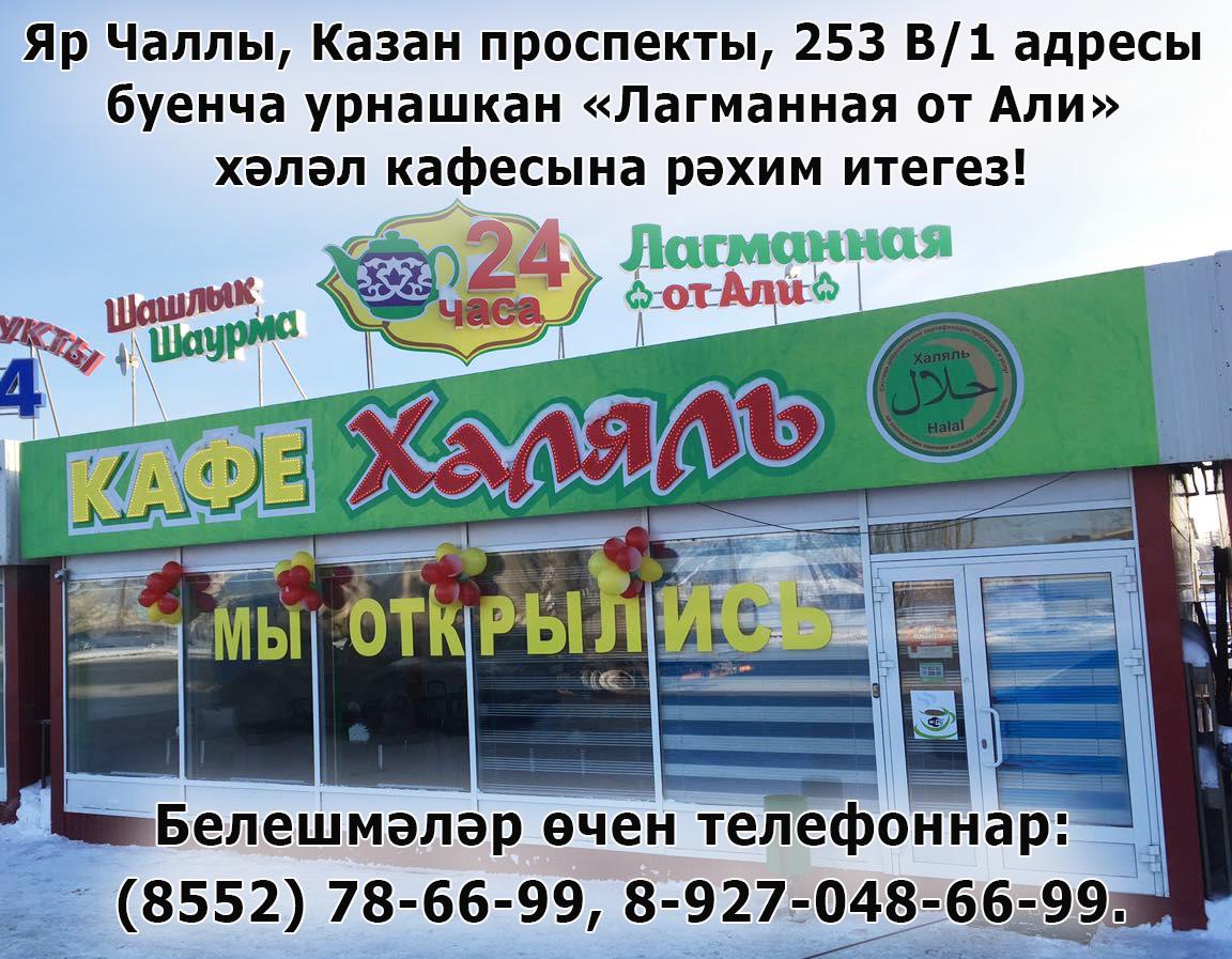reklama_lagman