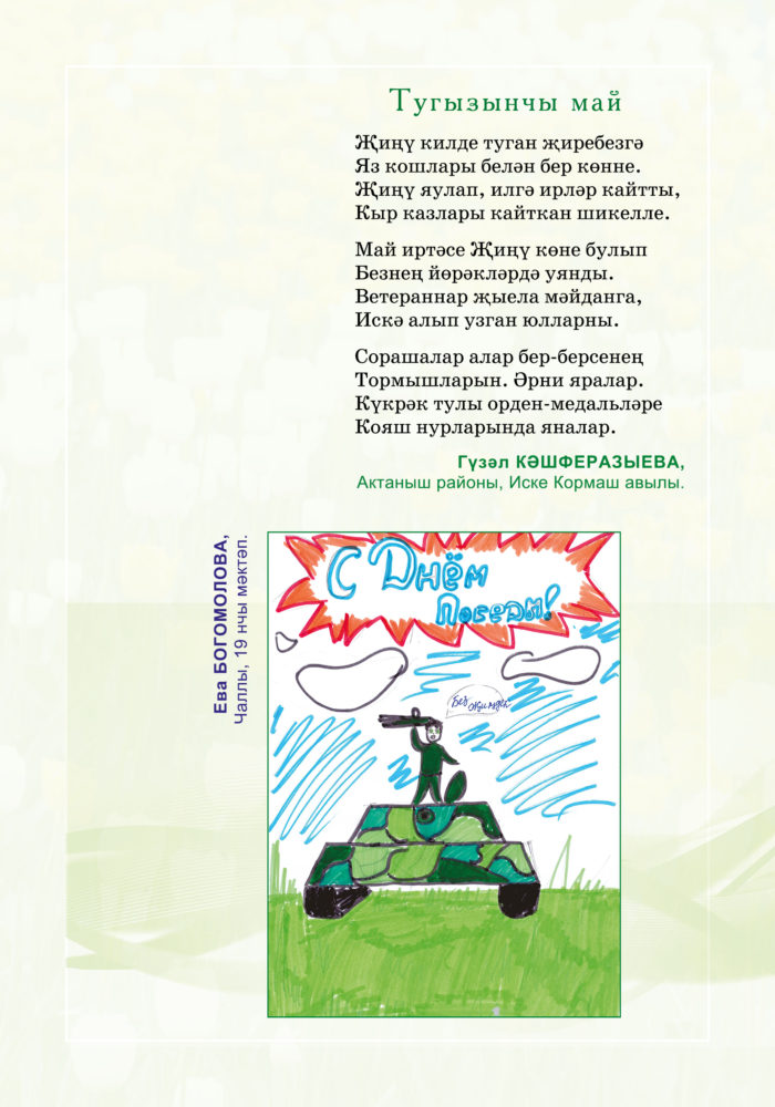 majdan_05187