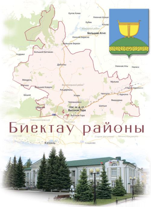 biektau_rajony_karta