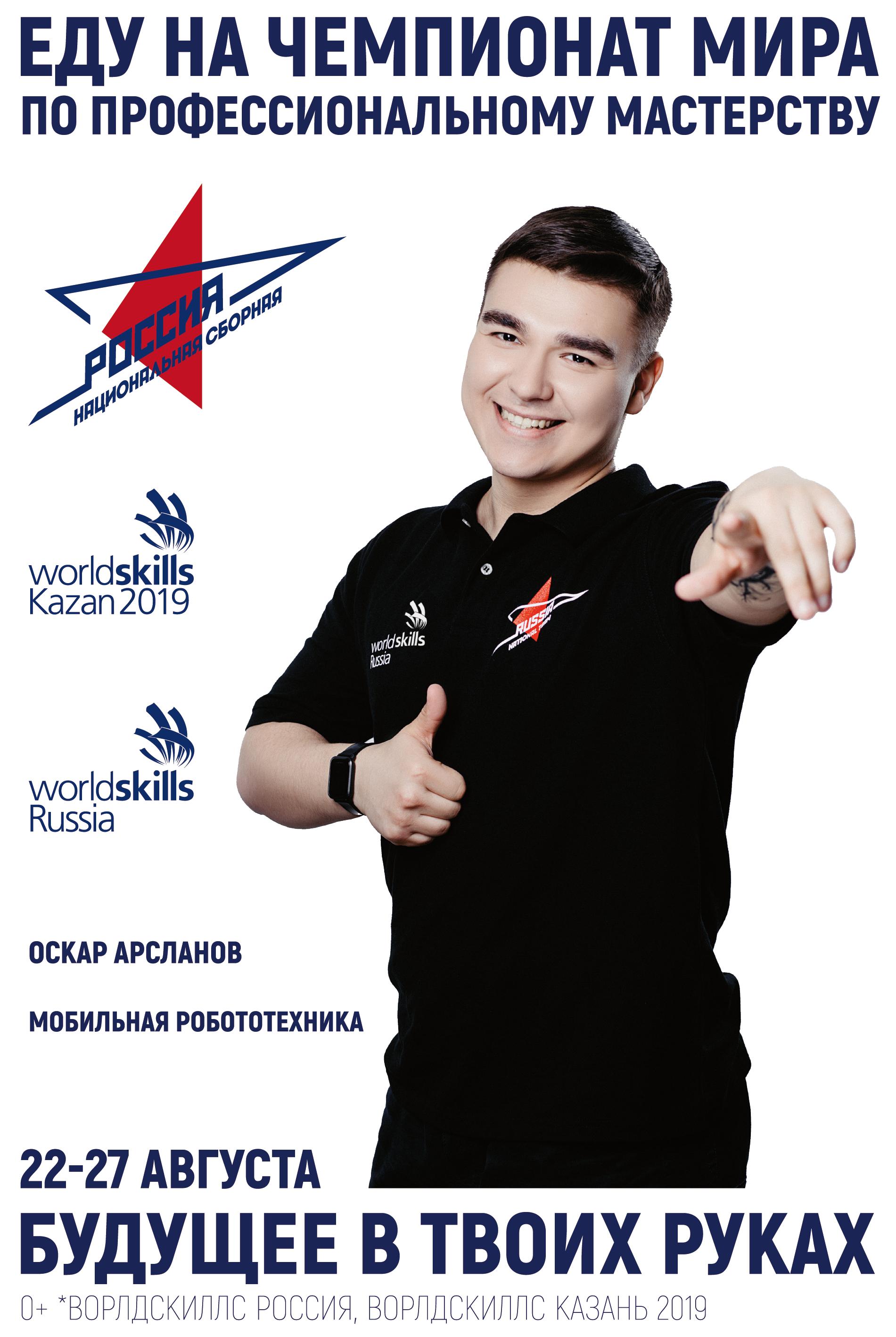 arslanov-oskar