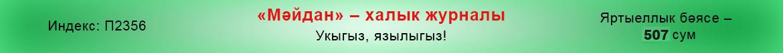 podpiska-rastyazhka-beya