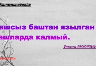 kanatly-suzler-8