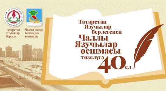 chally-yazuchylar-oeshmasy-tozeluge-40-el-banner-na-sajt