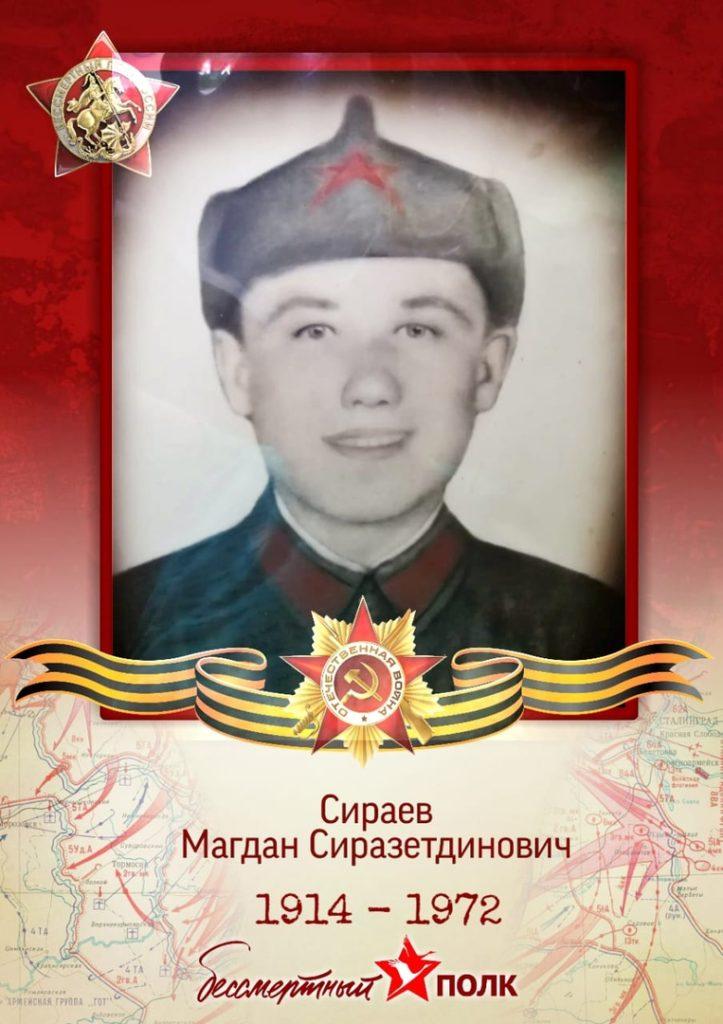 siraev