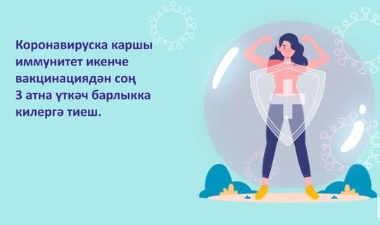 vakcinaciya-tat