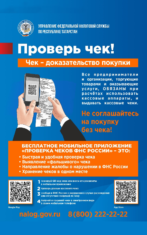 listovka_prover_chek_500_800