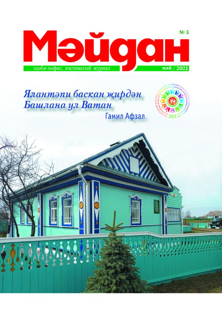 majdan_2021_05_obl-dlya-sajtov