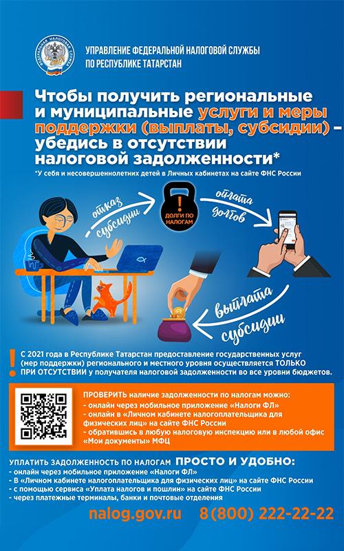 subsidii-bez-zadolzhennostej-500x800