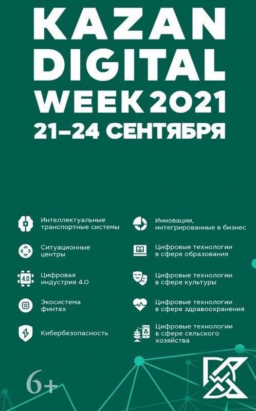 kazan-digital-week