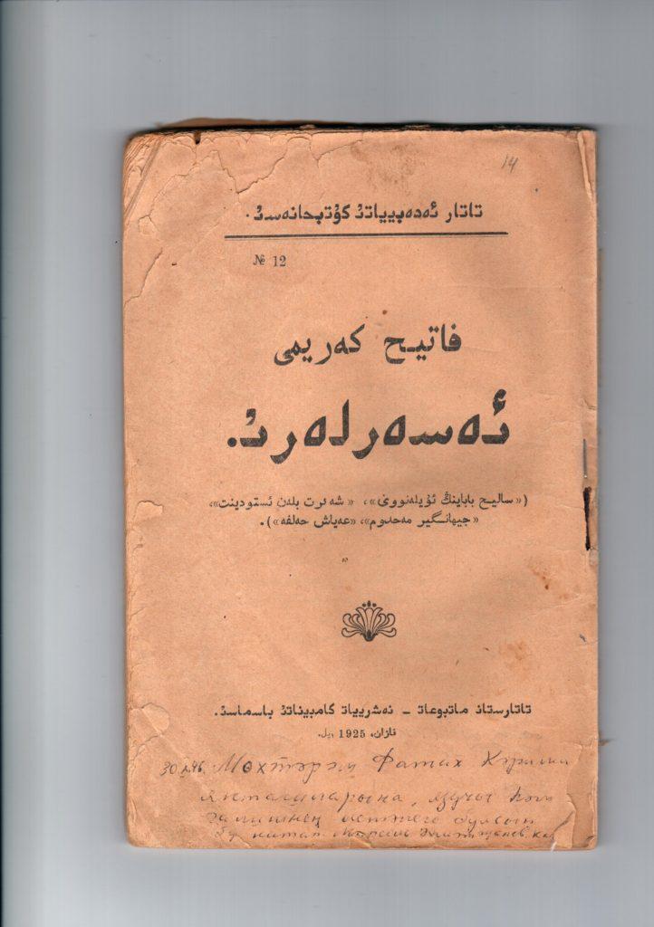 kniga-fatixa-karimi-na-arabskom-eserlerkazan-1925-g