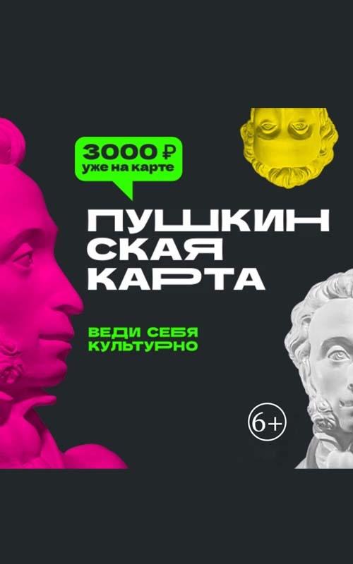 pushkinskaya-karta-1